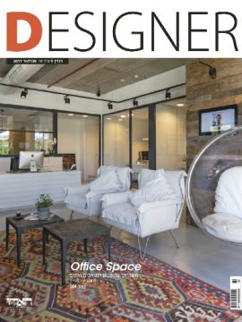 אנחנו במגזין Designer מבית הארץ